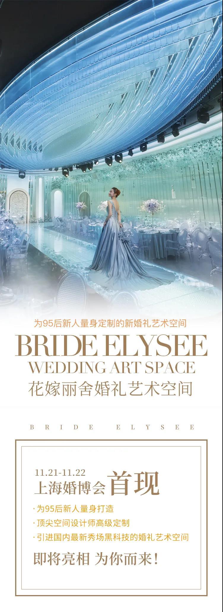 婚礼堂发布:花嫁丽舍X赖梓愈,婚礼艺术空间即将亮相