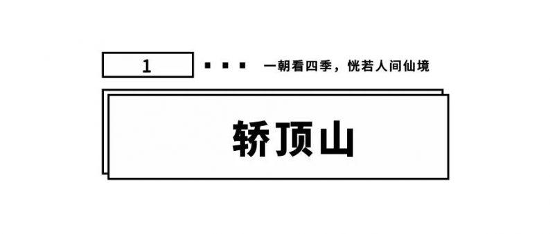 """不出国就到""""北海道""""!川西地区6个绝美网红旅拍地  第3张"""