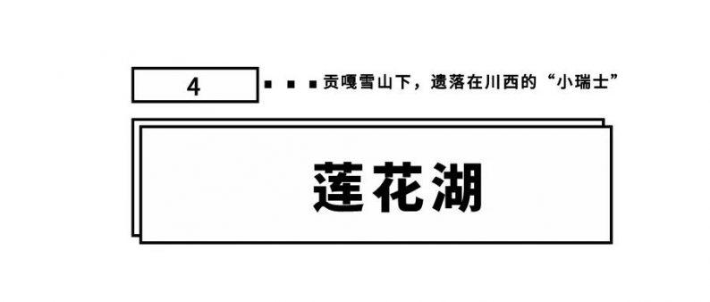 """不出国就到""""北海道""""!川西地区6个绝美网红旅拍地  第18张"""