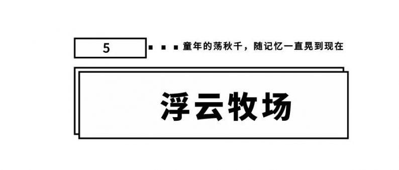 """不出国就到""""北海道""""!川西地区6个绝美网红旅拍地  第22张"""