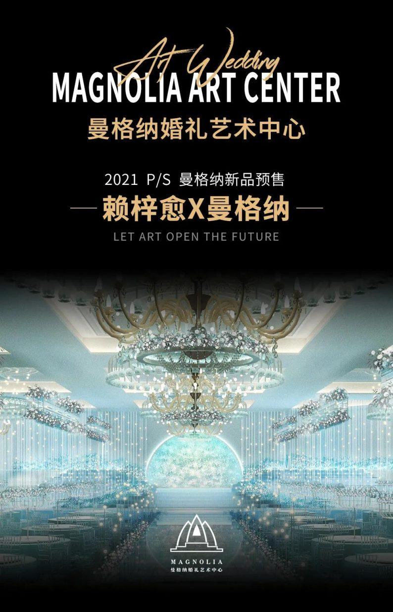 婚礼堂发布:赖梓愈设计,曼格纳4000平艺术空间全新亮相!
