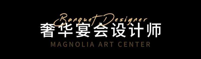 婚礼堂发布:赖梓愈设计,曼格纳4000平艺术空间全新亮相!  第13张
