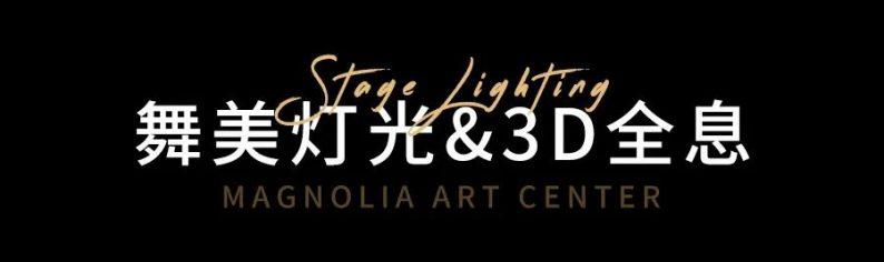 婚礼堂发布:赖梓愈设计,曼格纳4000平艺术空间全新亮相!  第23张
