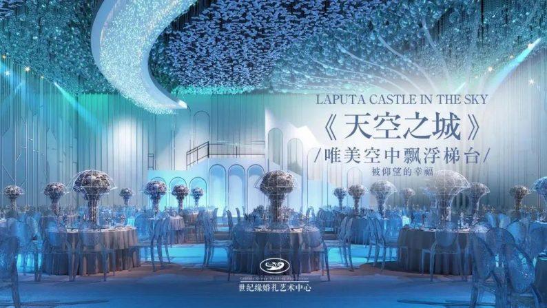 婚礼堂发布:斥资过亿!11个主题厅,又一艘宴会巨舰即将起航  第6张