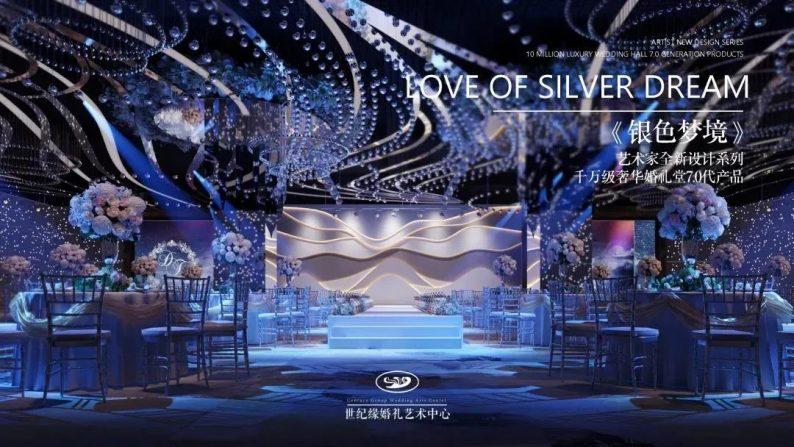 婚礼堂发布:斥资过亿!11个主题厅,又一艘宴会巨舰即将起航  第9张