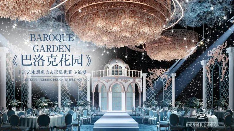 婚礼堂发布:斥资过亿!11个主题厅,又一艘宴会巨舰即将起航  第15张