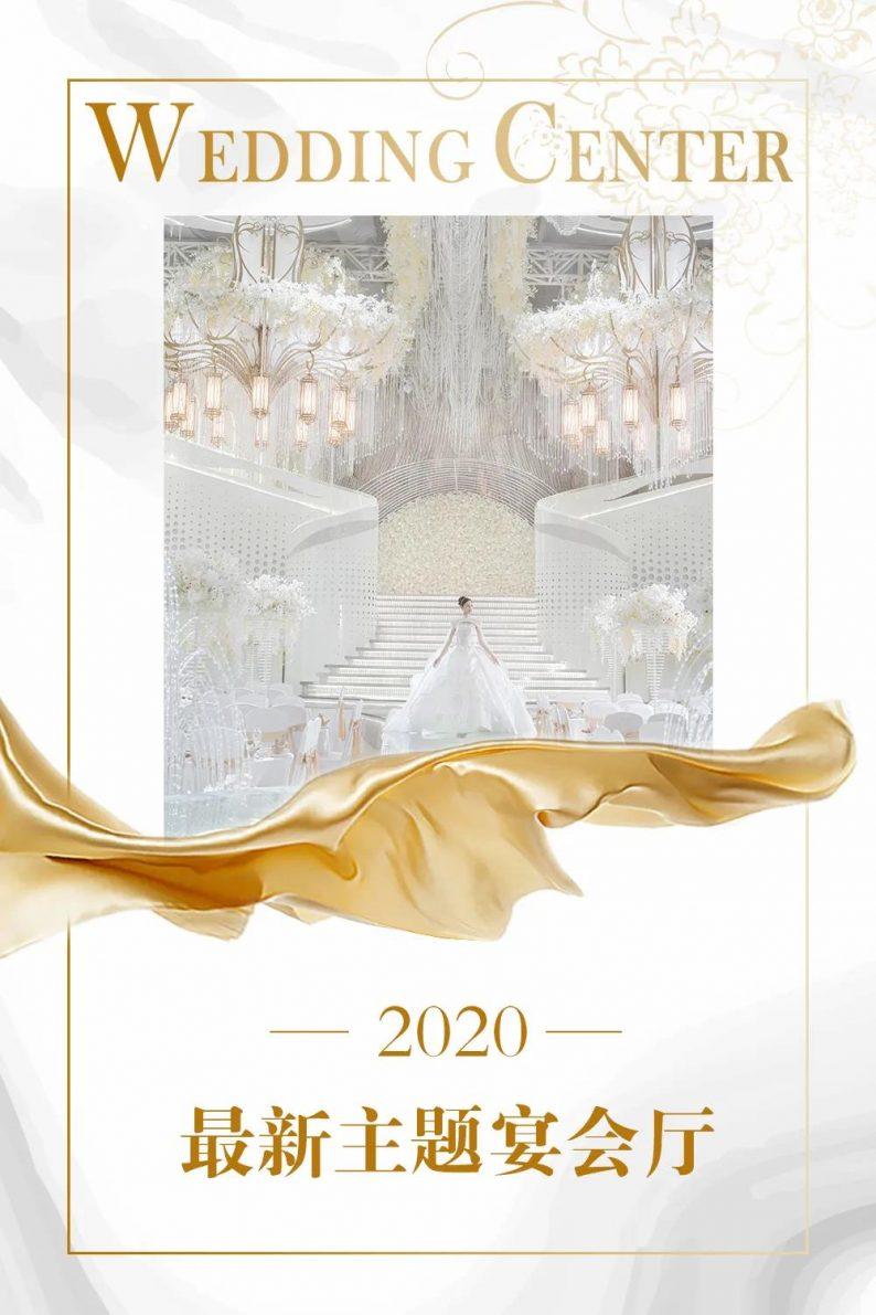 婚礼堂发布:千万匠心打造!10米挑高剧院式宴会厅  第1张