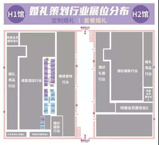 信号:上海婚博会首日成交额4.24亿!(附商家展位图)  第9张
