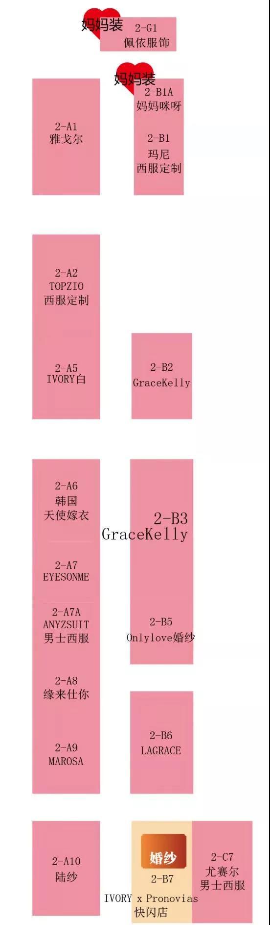 信号:上海婚博会首日成交额4.24亿!(附商家展位图)  第14张
