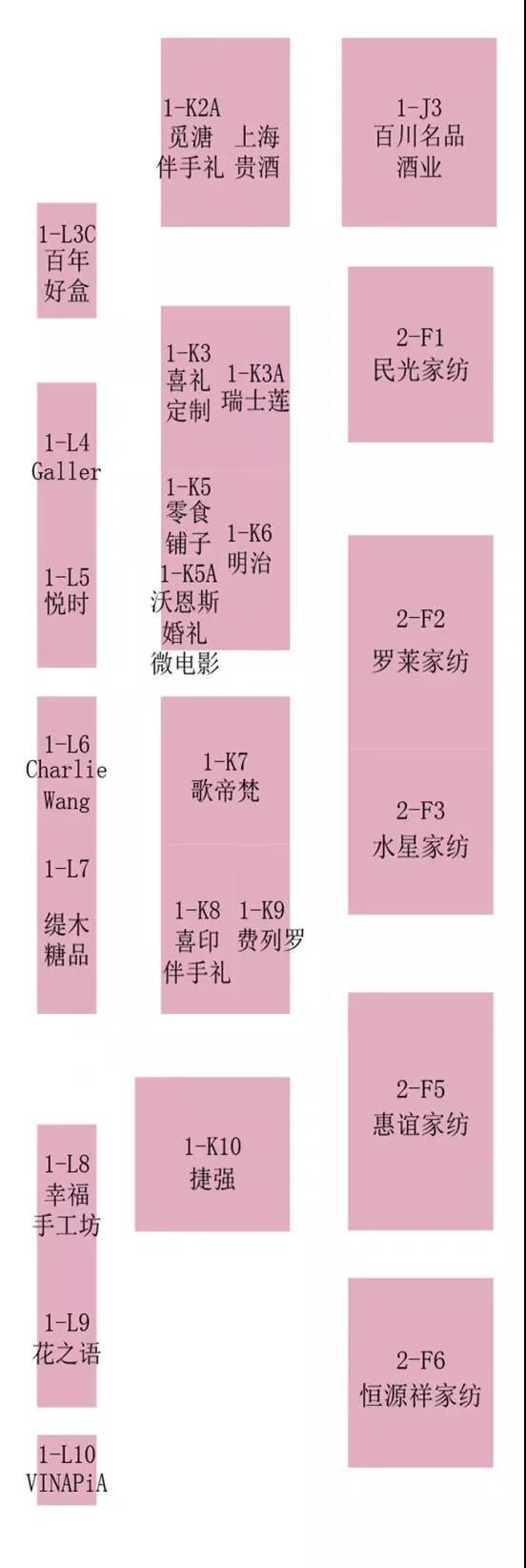 信号:上海婚博会首日成交额4.24亿!(附商家展位图)  第19张