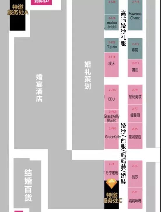 数据:广州婚博会单日成交2.65亿!(附商家展位图)  第20张