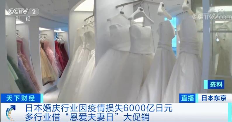 央视财经:日本婚庆行业,因疫情损失约379亿元!  第2张