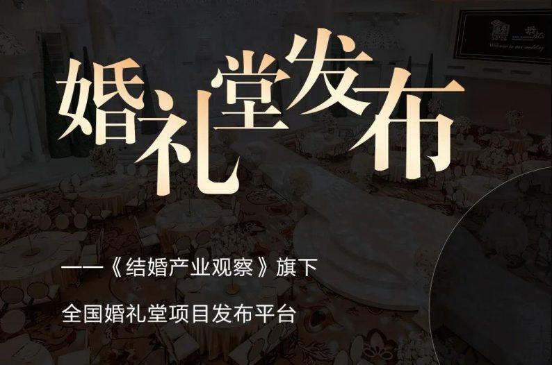 全国婚礼堂项目发布平台:婚礼堂发布【开放投稿】!
