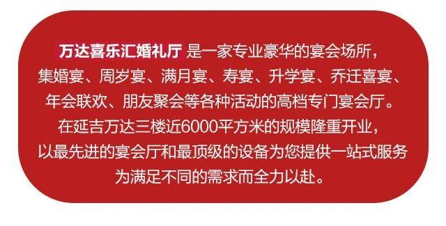 婚礼堂发布:6000平!4大主题宴会厅,浓郁韩式婚礼风  第2张