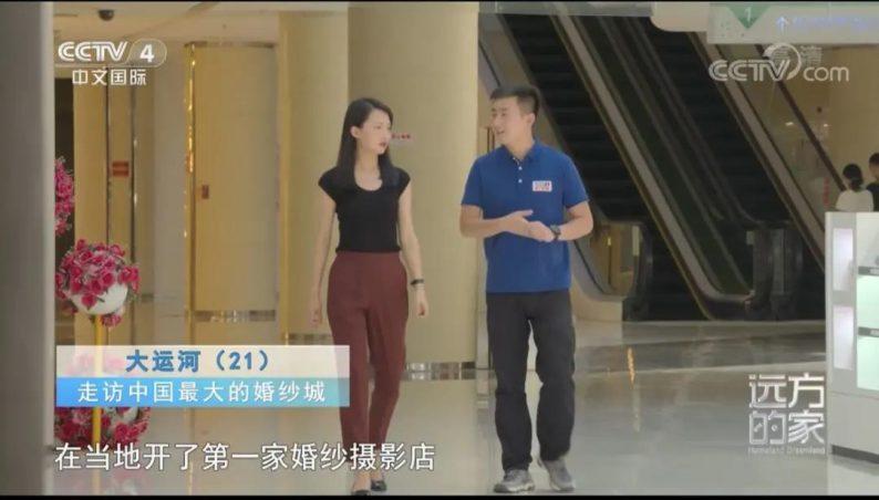 央视四套走进中国最大婚纱城!  第5张