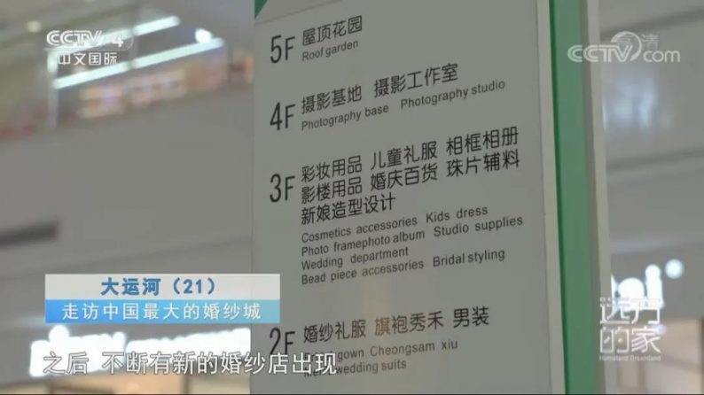 央视四套走进中国最大婚纱城!  第6张