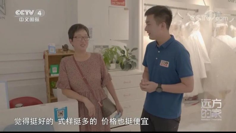央视四套走进中国最大婚纱城!  第8张