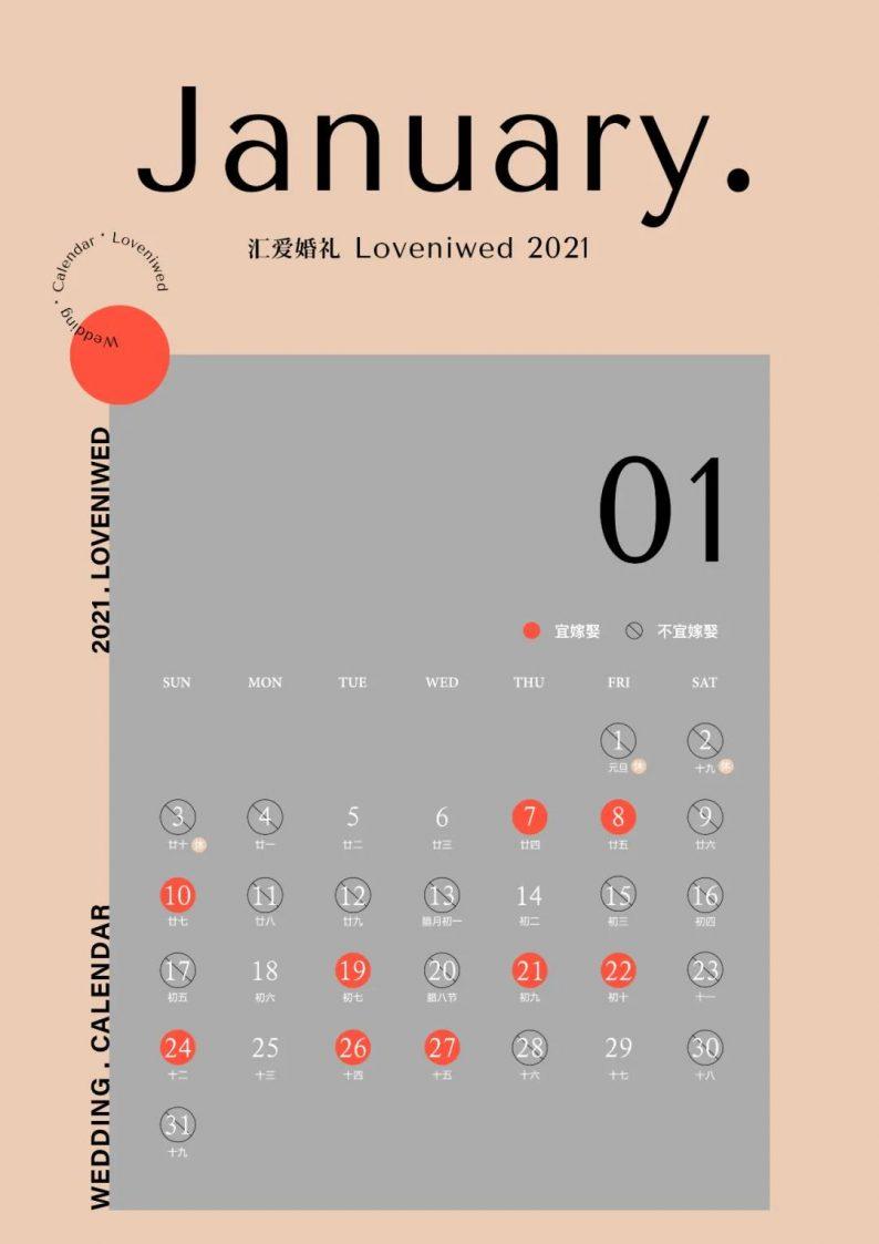 《2021年结婚吉日》全新发布!档期争夺战早已开始……  第3张