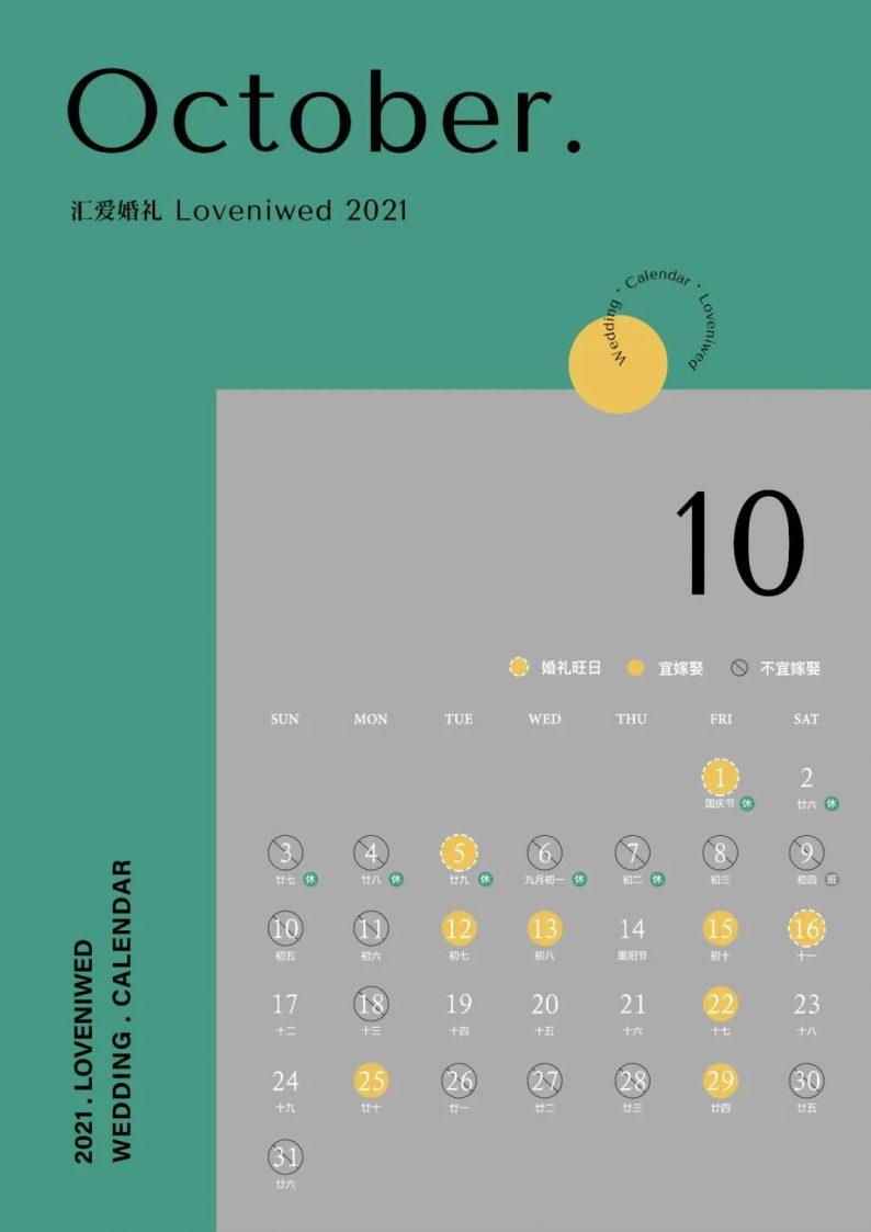 《2021年结婚吉日》全新发布!档期争夺战早已开始……  第12张