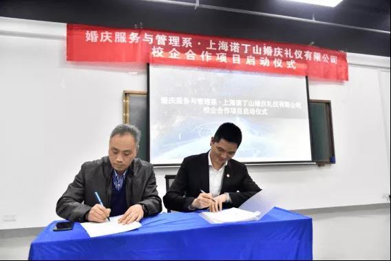 上海诺丁山与民社学院开展校企合作  第1张