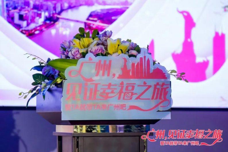 广州,打造婚庆旅游之都!  第4张