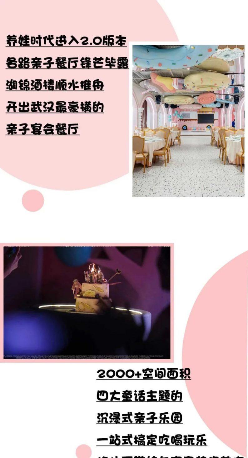 婚礼堂发布:湖锦酒楼,打造四大童话主题亲子宴会厅  第2张