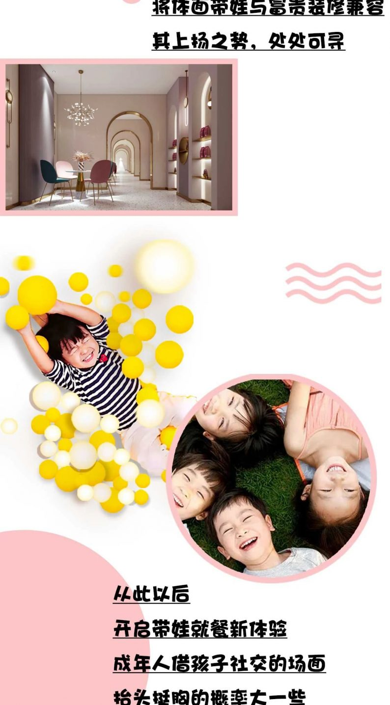婚礼堂发布:湖锦酒楼,打造四大童话主题亲子宴会厅  第3张