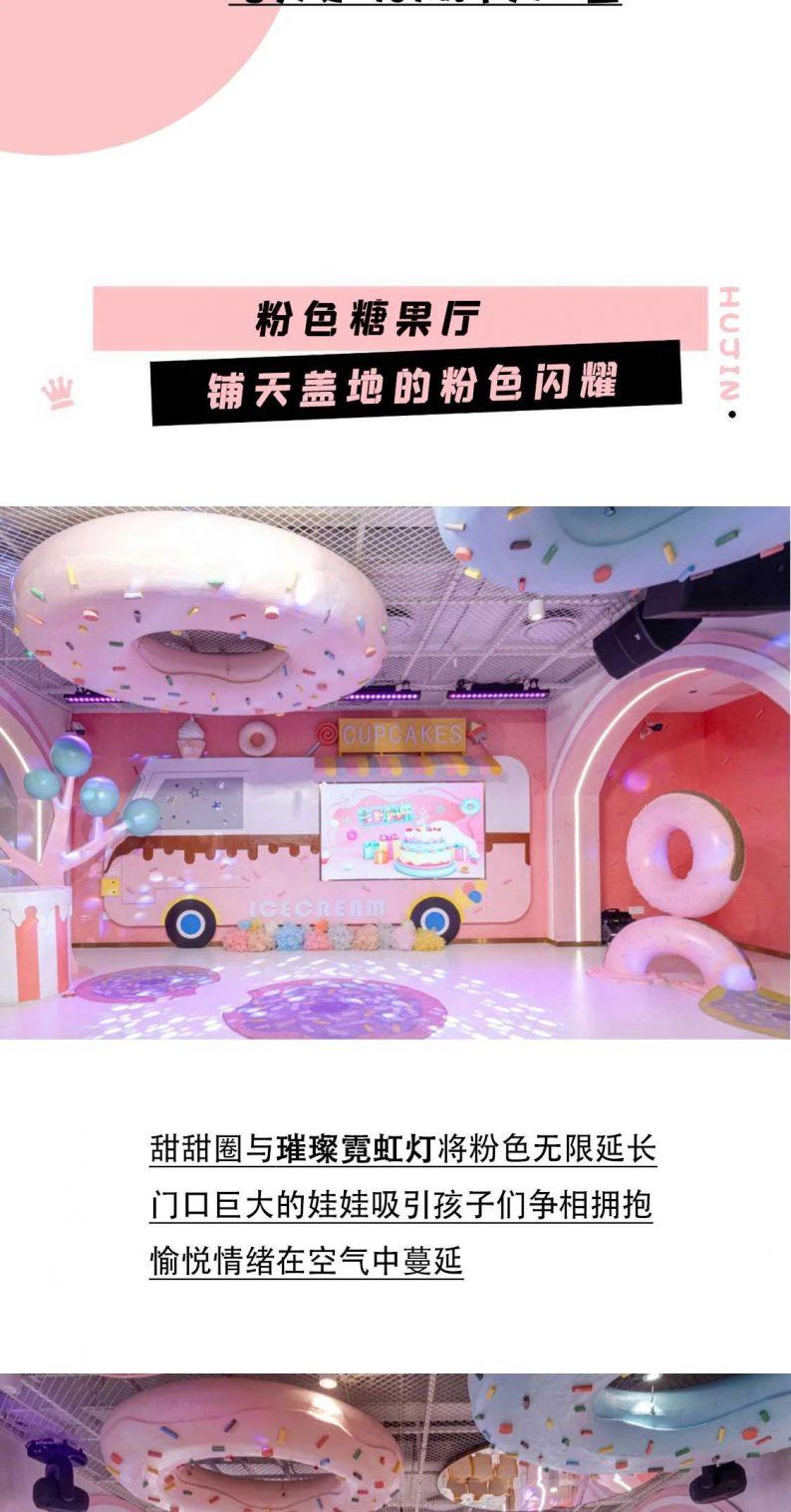婚礼堂发布:湖锦酒楼,打造四大童话主题亲子宴会厅  第4张