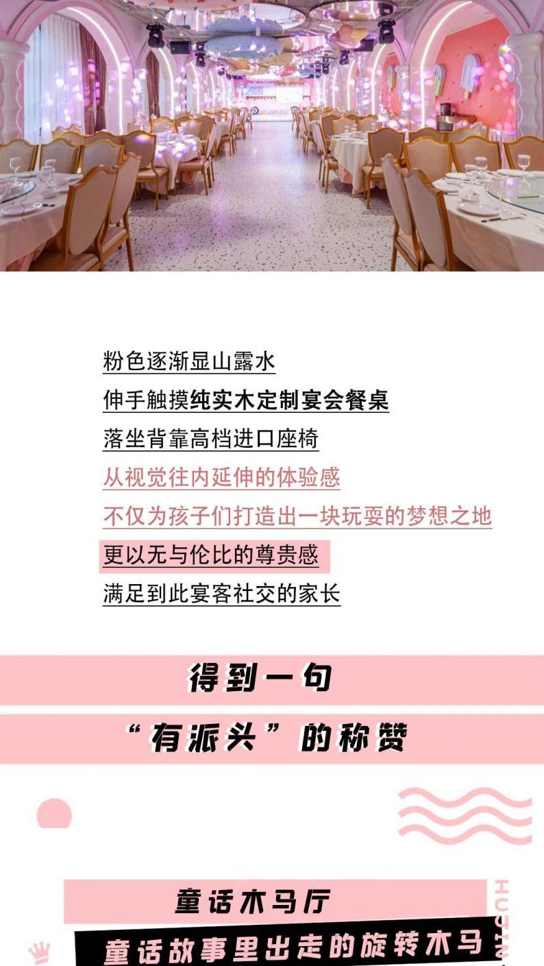 婚礼堂发布:湖锦酒楼,打造四大童话主题亲子宴会厅  第5张