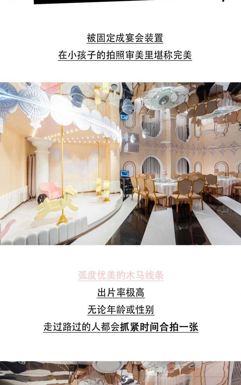婚礼堂发布:湖锦酒楼,打造四大童话主题亲子宴会厅  第7张