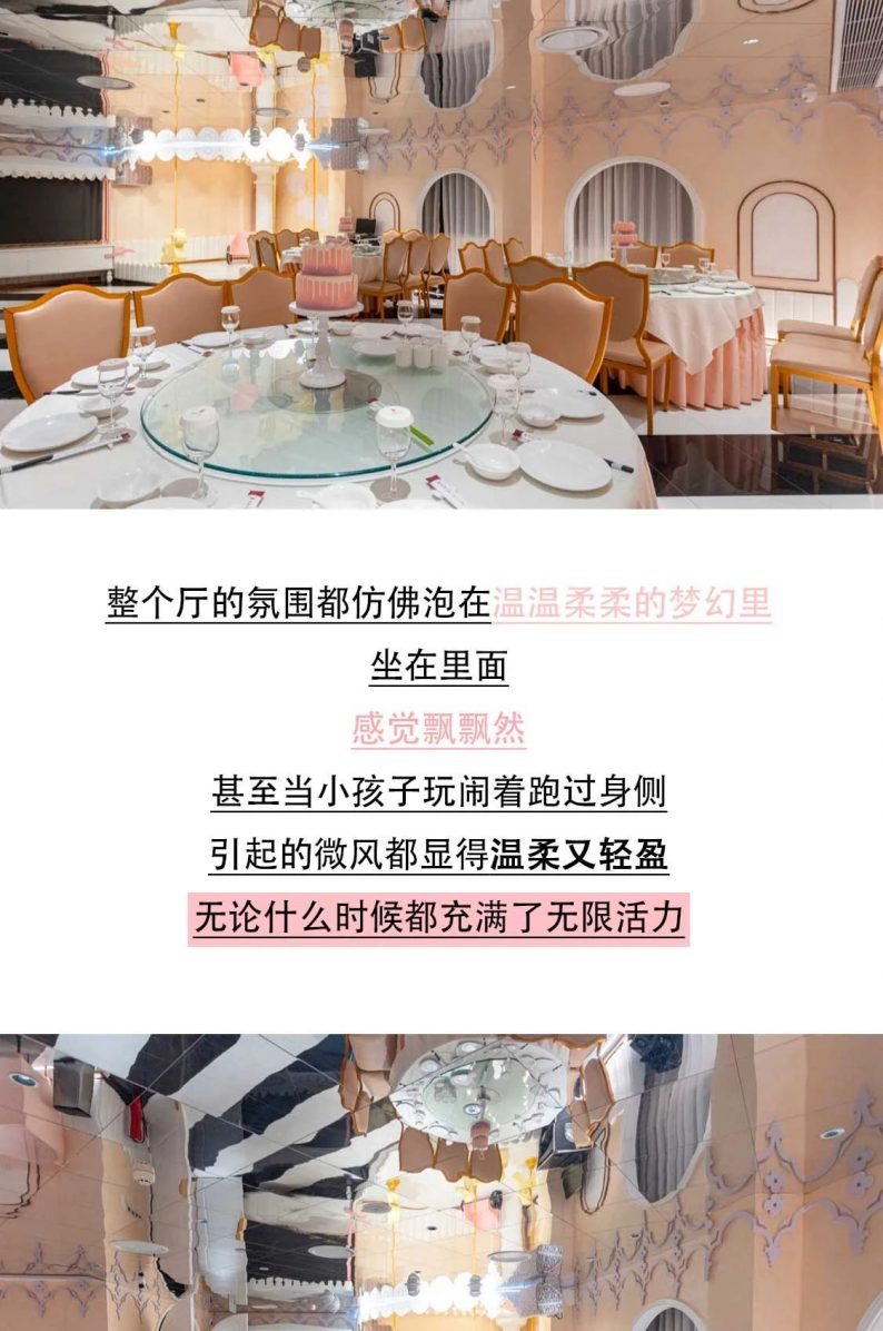 婚礼堂发布:餐饮航母+婚礼堂!打造华中区最大规模宴会厅  第37张