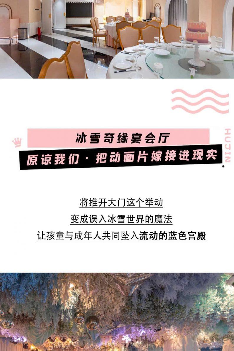 婚礼堂发布:湖锦酒楼,打造四大童话主题亲子宴会厅  第9张