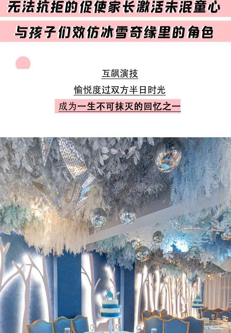 婚礼堂发布:湖锦酒楼,打造四大童话主题亲子宴会厅  第11张