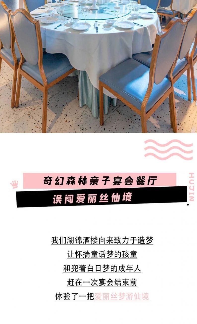 婚礼堂发布:湖锦酒楼,打造四大童话主题亲子宴会厅  第12张
