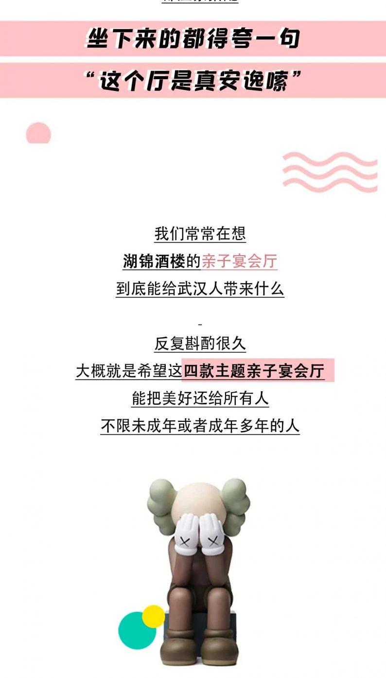 婚礼堂发布:湖锦酒楼,打造四大童话主题亲子宴会厅  第17张