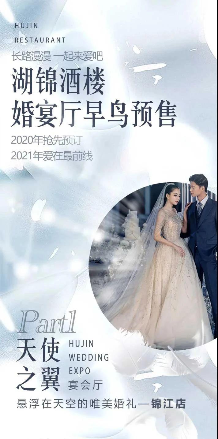 婚礼堂发布:湖锦酒楼,打造四大童话主题亲子宴会厅  第18张