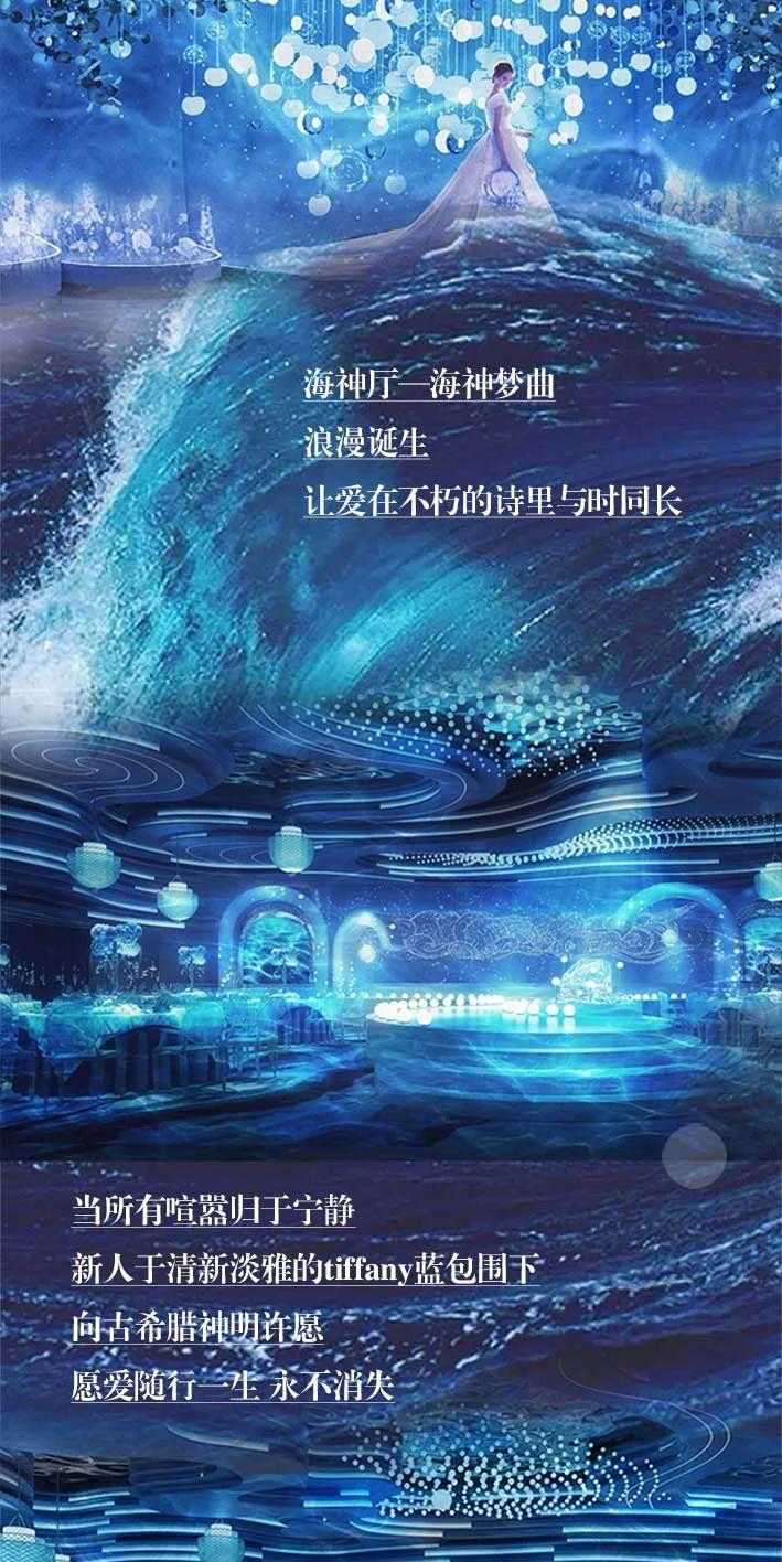 婚礼堂发布:湖锦酒楼,打造四大童话主题亲子宴会厅  第21张