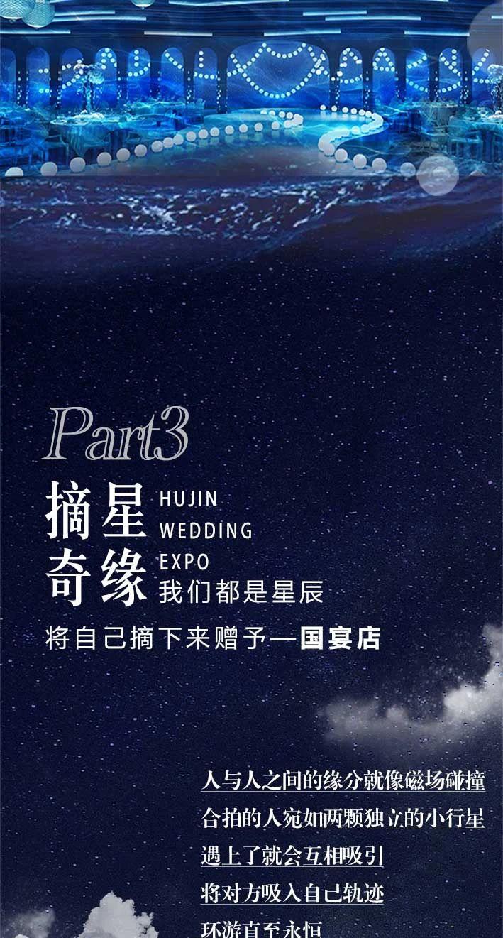 婚礼堂发布:湖锦酒楼,打造四大童话主题亲子宴会厅  第22张