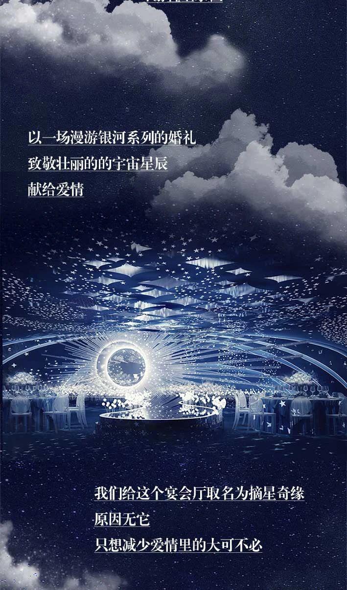 婚礼堂发布:湖锦酒楼,打造四大童话主题亲子宴会厅  第23张