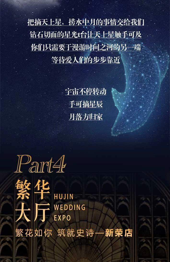 婚礼堂发布:湖锦酒楼,打造四大童话主题亲子宴会厅  第24张