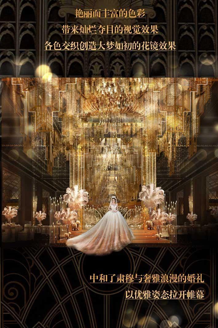 婚礼堂发布:湖锦酒楼,打造四大童话主题亲子宴会厅  第25张