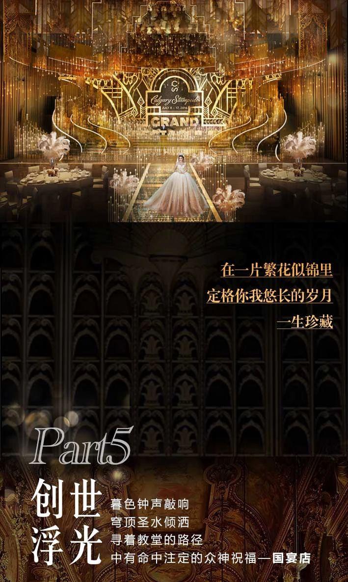 婚礼堂发布:湖锦酒楼,打造四大童话主题亲子宴会厅  第26张