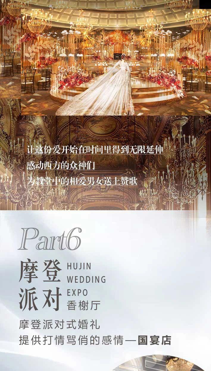 婚礼堂发布:湖锦酒楼,打造四大童话主题亲子宴会厅  第28张