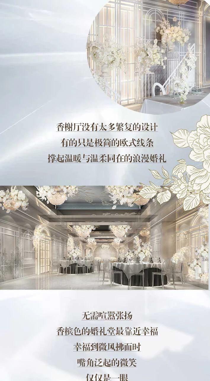 婚礼堂发布:湖锦酒楼,打造四大童话主题亲子宴会厅  第29张