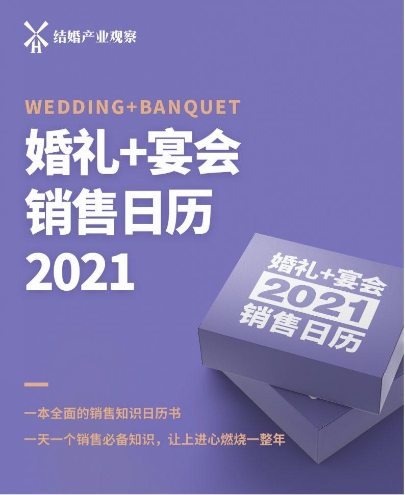 一本『有业绩』的日历!《婚礼+宴会销售日历2021》  第2张