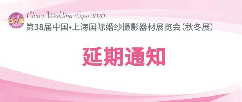 延期至2021年举办!第38届上海国际婚纱展