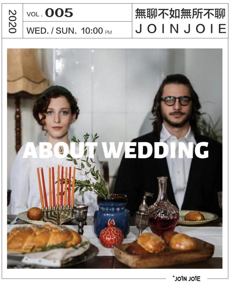 婚礼是必需品,吗?