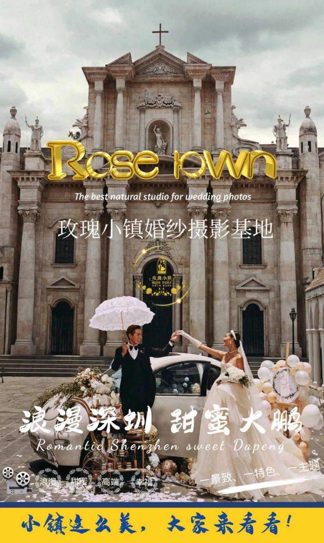 玫瑰小镇基地:总面积12万平米,打造数十种主题场景  第1张
