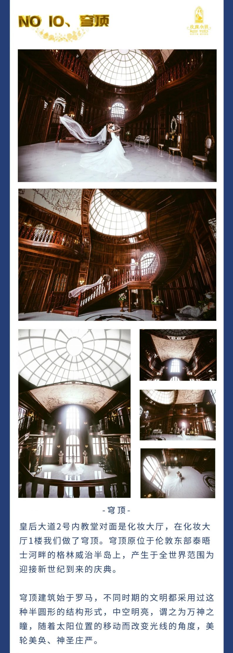 玫瑰小镇基地:总面积12万平米,打造数十种主题场景  第12张