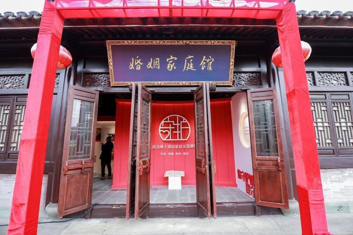 宁波:民法典婚姻家庭主题馆揭牌!